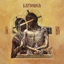 Batushka-Hospodi Coverartwork